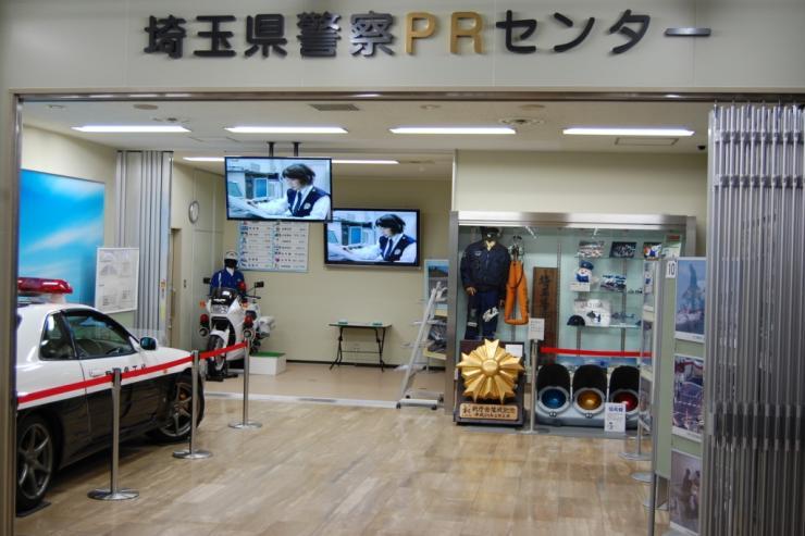 県警PRセンターの紹介 - 埼玉県...