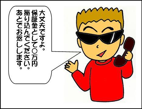 振り込め詐欺 - 埼玉県警察ホームページ