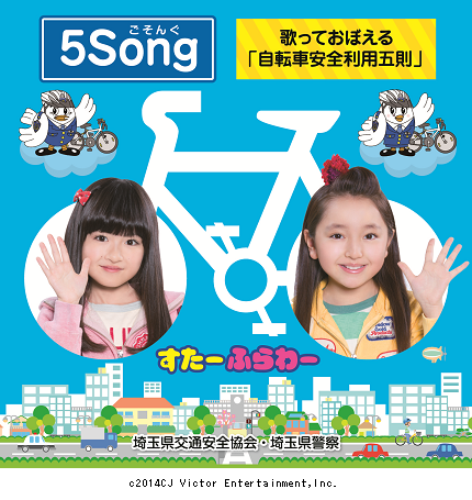 5song front