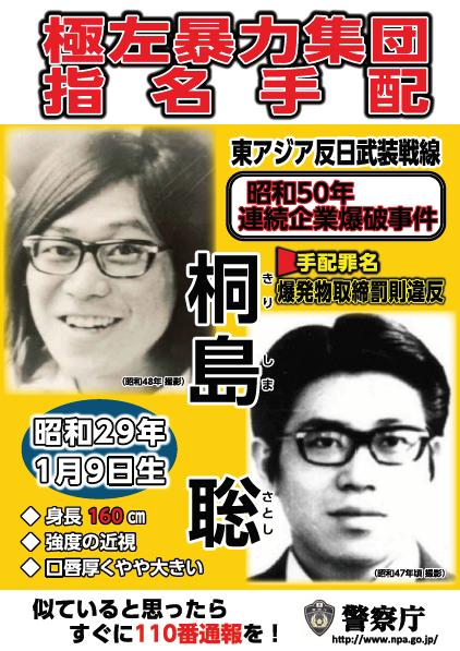 過激派の指名手配被疑者はこんな人 - 埼玉県警察