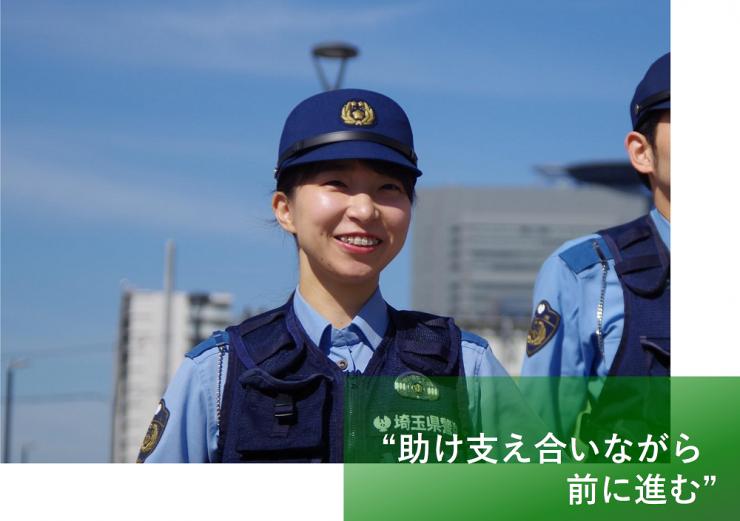 女性警察官(平成26年採用巡査部長) - 埼玉県警察