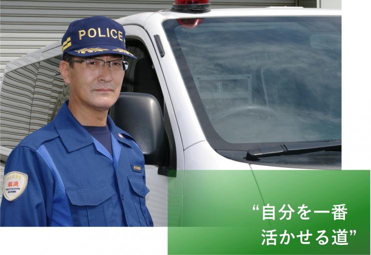 幹部警察官(昭和57年採用警部) - 埼玉県警察