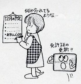 埼玉 運転 免許 更新 運転免許センターのご案内 - 埼玉県警察